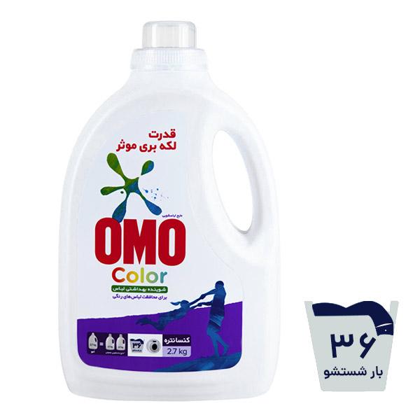 مایع لباسشویی اومو مناسب لباسهای رنگی حجم 2.7kg