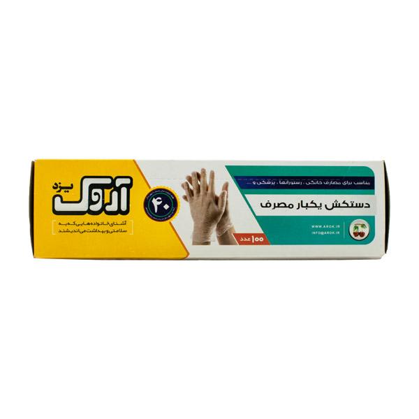 دستکش یکبار مصرف آروک یزد 100 عددی