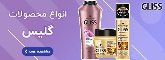 محصولات گلیس - فروشگاه آنلاین هامیا