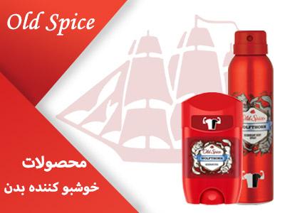 خوشبو کننده های old Spice