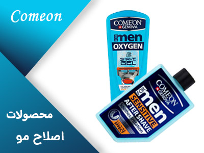 محصولات اصلاح مو کامان